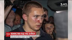 В Одесі активіст Сергій Стерненко убив чоловіка, який напав на ...