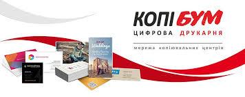 КопіБум - друкарня та мережа копіцентрів - Home | Facebook